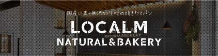 加須市のパン屋LOCALM(ロカーム)