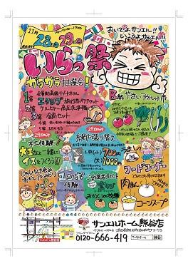 熊谷店B4チラシ1510-表_01