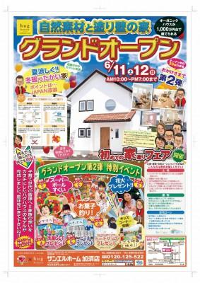 サンエルホーム加須店B3チラシ1605-表-縦 (1)
